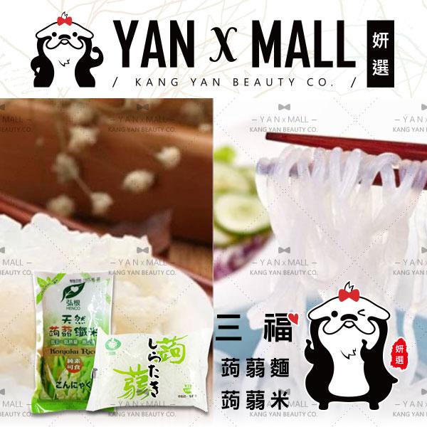 三福 蒟蒻麵|蒟蒻米 高纖低熱量 生酮飲食 ❤ 妍選
