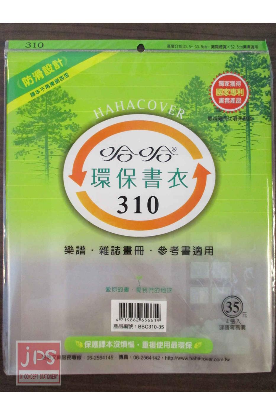哈哈環保書衣/書套(310)