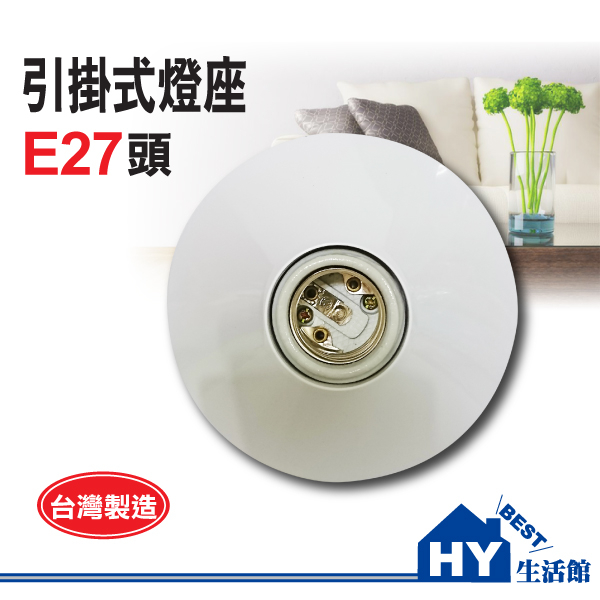 引掛式燈座【簡易吸頂燈座 瓷心燈頭 。可裝E27頭的省電燈泡 110V】