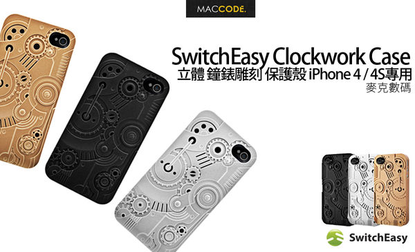 SwitchEasy Chateau立體 鐘錶 雕刻風格 保護殼 iPhone 4 / 4S專用 免運費