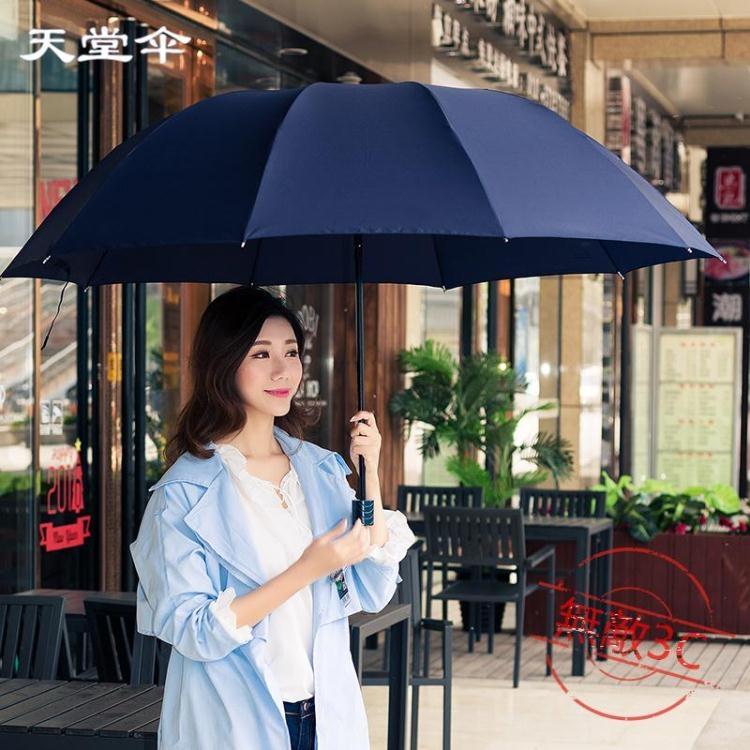 超大男士折疊晴雨傘全鋼三折傘商務傘高爾夫三人大號雨傘