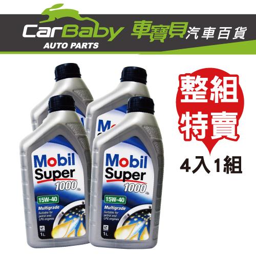 【車寶貝推薦】Mobil Super 1000 15W40 (四瓶)