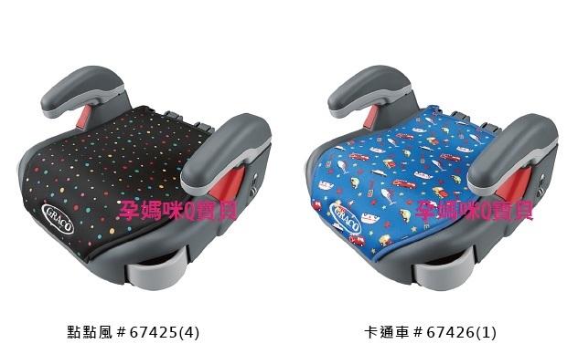 孕媽咪Q寶貝全新GRACO幼兒成長型輔助汽車安全座椅幼兒汽車專用增高墊~3-11歲適用