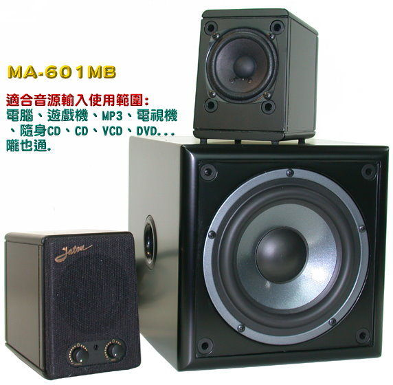 ANV主動式2.1喇叭*MOD的最佳搭檔*不需外接擴大機的3聲道喇叭MA-601一組