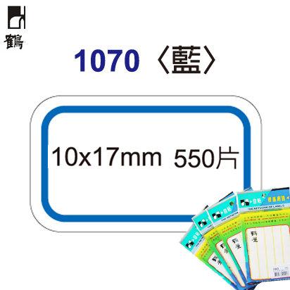 【西瓜籽】《鶴屋》 自粘標籤(藍) 10×17mm(550片) 1070  (自黏標籤/列印標纖/事務標籤)