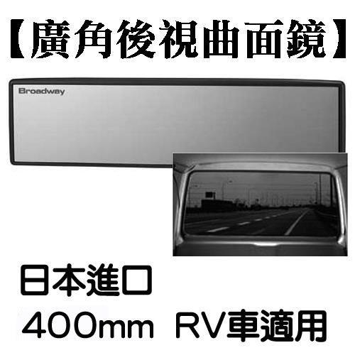 Broadway車內後室鏡曲面明鏡日本進口400mm加強夜視功能~廣角後視鏡.車用後視鏡