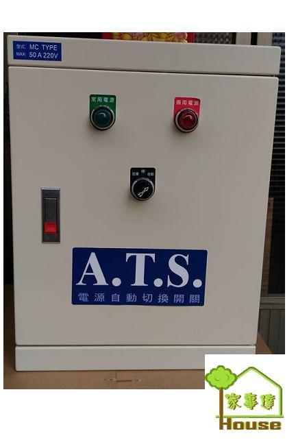 [ 家事達 ] A,T,S 電源自動切換開關-50A/220V-發電機專用 特價