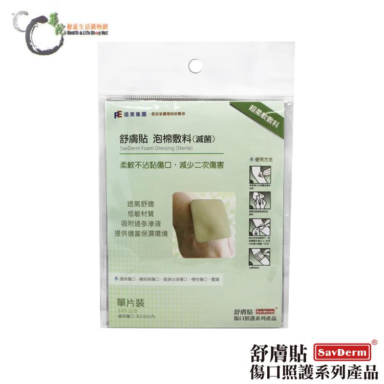 【舒膚貼SavDerm】泡棉敷料(滅菌) 5x5cm-單入裝