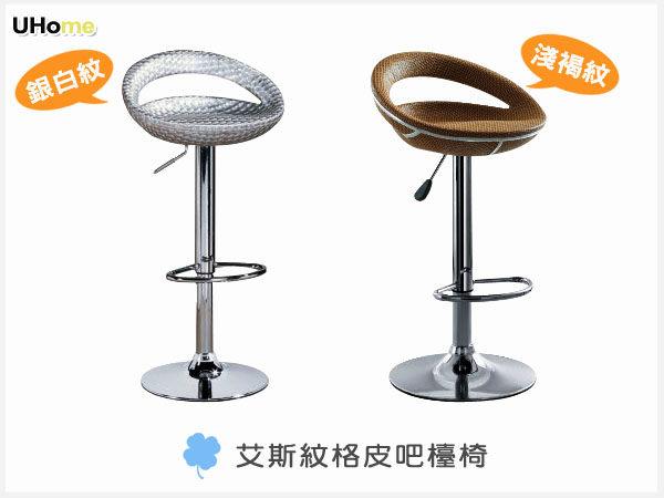 【UHO】OU-810-1-2 艾斯紋格皮吧檯椅/銀白.淺褐二色/透氣皮/下單前請先詢問是否有貨