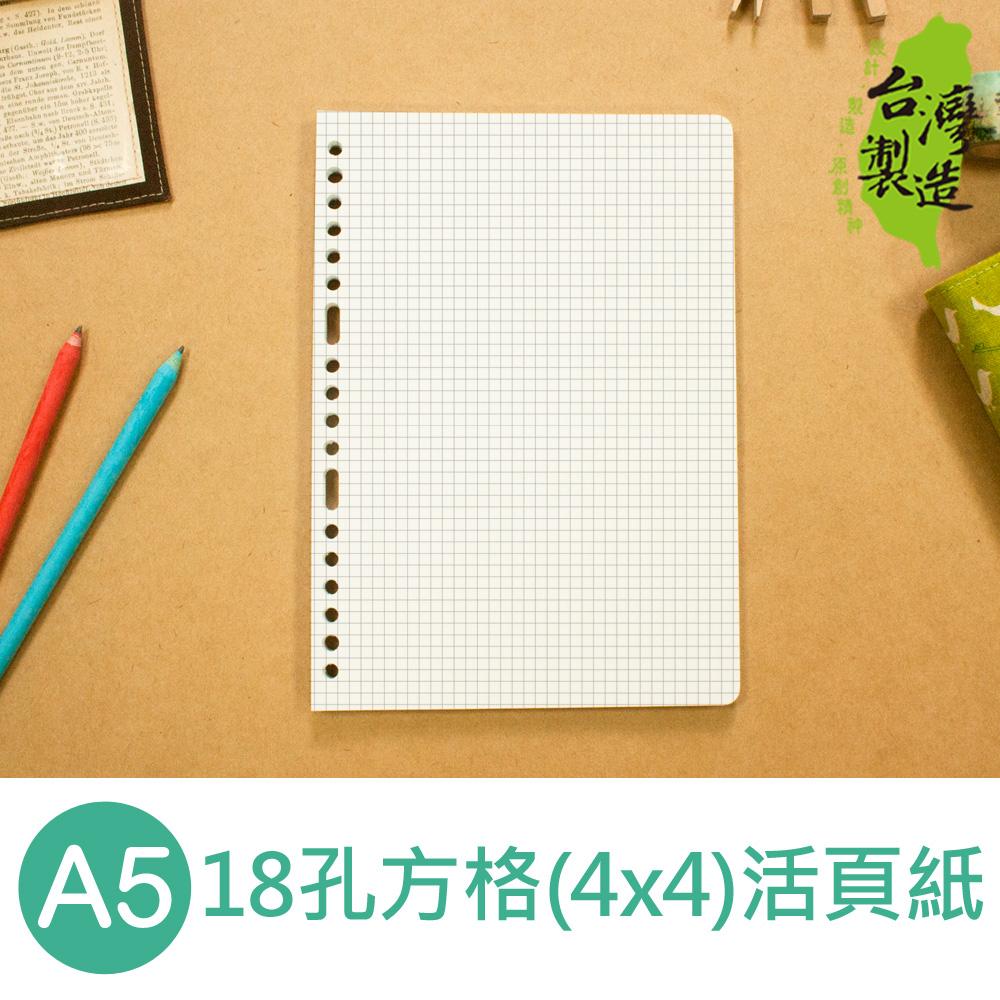 珠友NB-25215 A5 25K 18孔活頁紙4X4方格80磅80張適用4.20孔夾