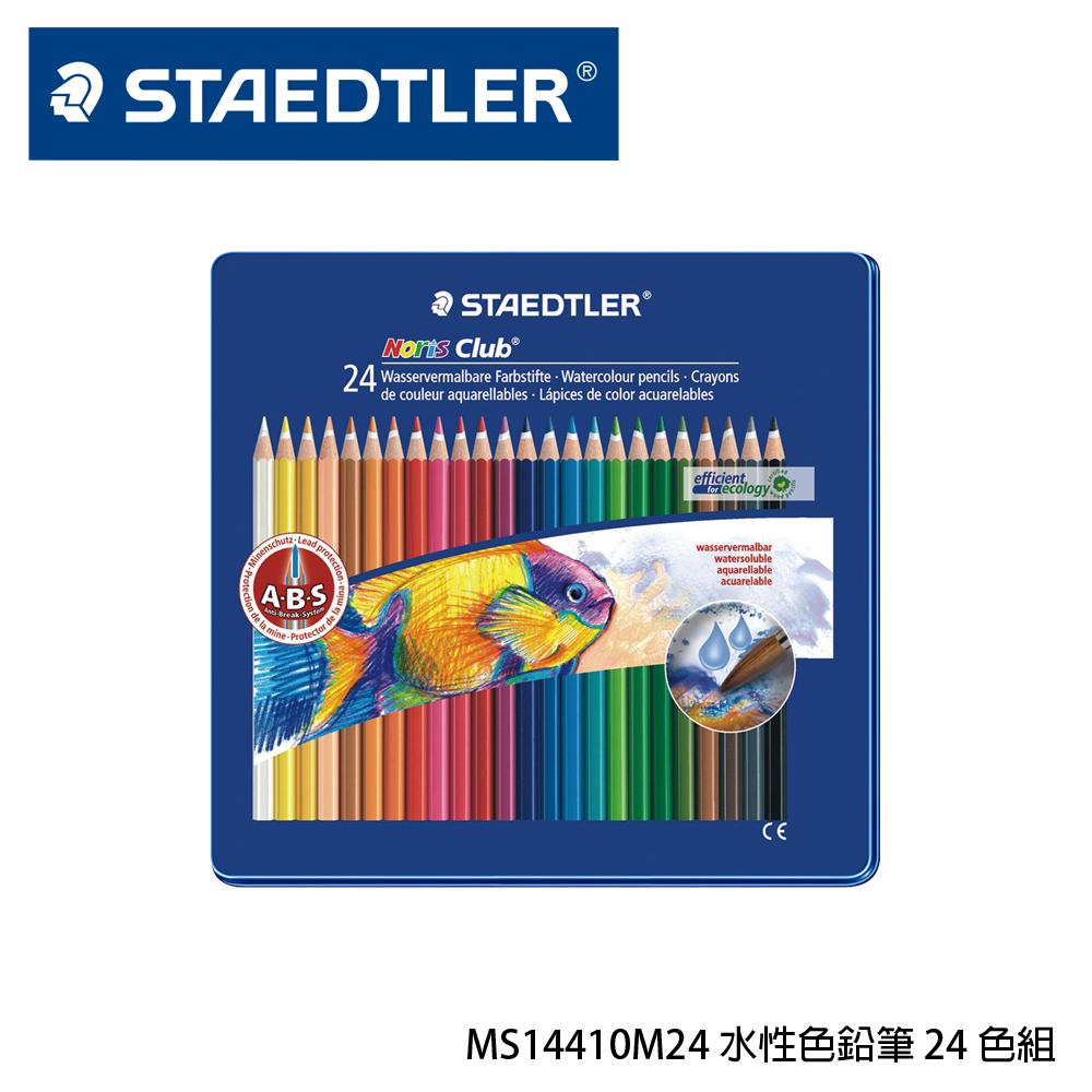 亮點OA文具館STAEDTLER施德樓MS14410M24水性色鉛筆24色組
