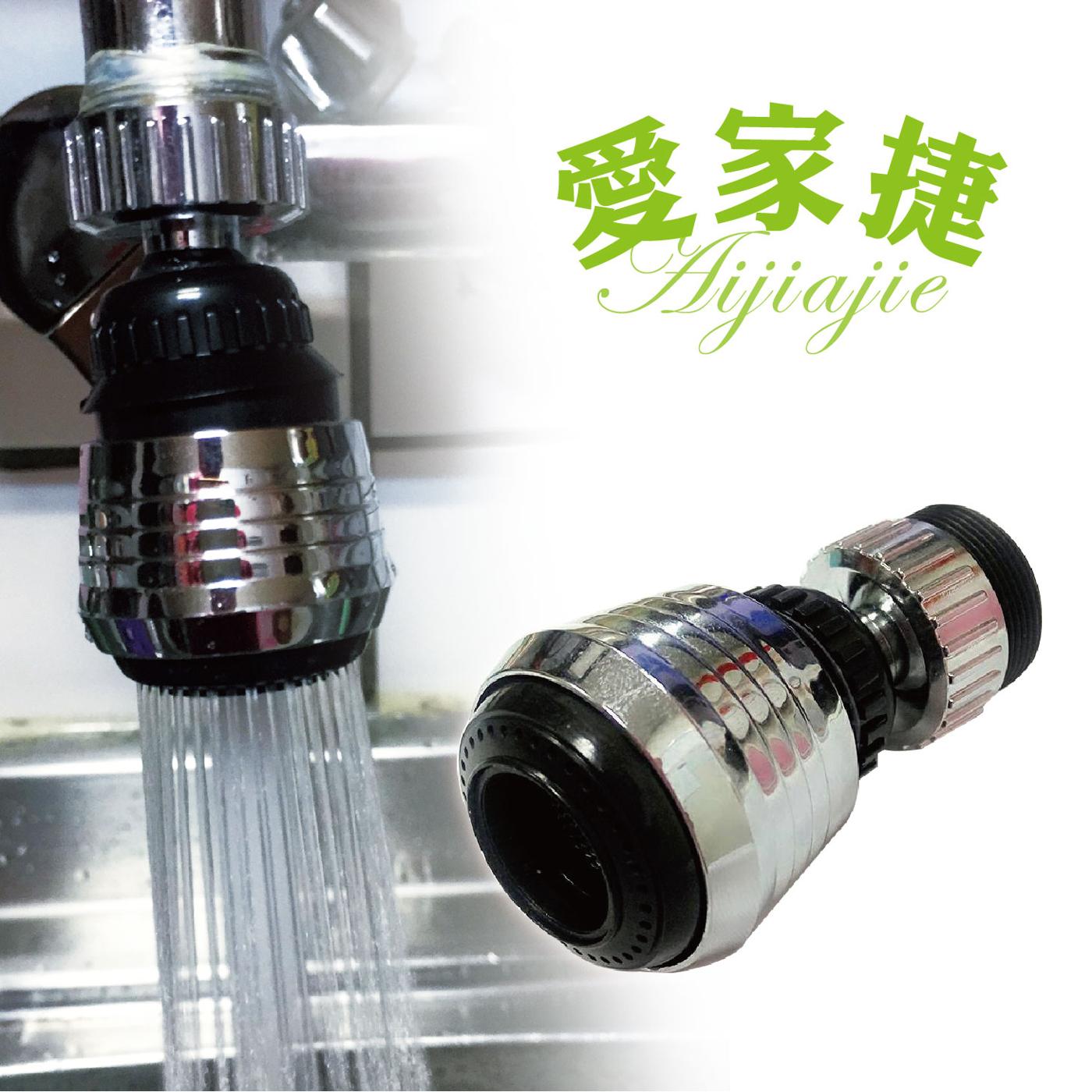愛家捷 水龍頭節水轉接頭/水花轉換節水器(1入) 旋轉小鋼炮水龍頭 防濺水 可調方向 兩段水花調整