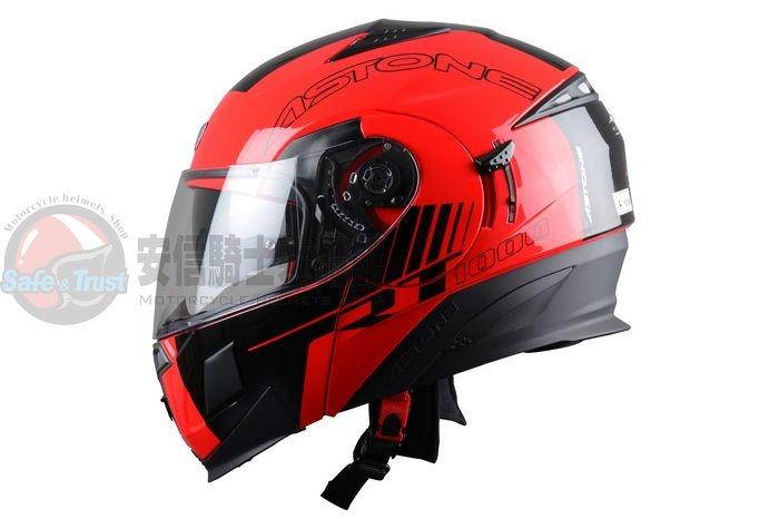 中壢安信法國ASTONE RT1000 AB6紅底黑全罩可掀式安全帽可樂帽內置墨片下巴可掀