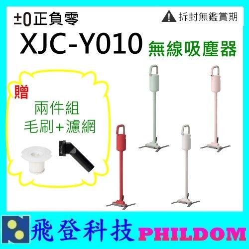 買就贈送三件組 濾網/毛刷頭/軟管  群光代理 ±0 正負0 正負零 XJC-Y010 手持吸塵器 無線 公司貨