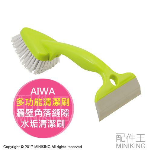 配件王現貨日本製AIWA愛華多功能清潔刷牆壁角落縫隙水垢清潔刷兩頭三角刷頭刮水刀