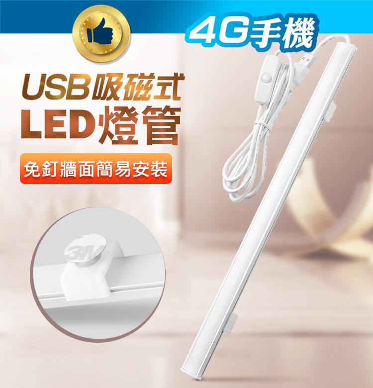磁吸式 USB 30公分LED燈管 線長190cm 附強力磁鐵 檯燈 露營燈 書桌燈 免釘牆【4G手機】
