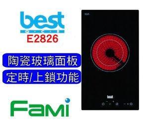fami best貝斯特電陶爐E2826單口電陶爐