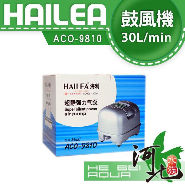 [ 河北水族 ]HAILEA-海利【強力鼓風機ACO-9810】打氣幫浦/打氣機/空氣馬達 (免運費)