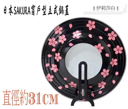 日本製-SAKURA --適用 26.28.30cm 可立式鐵製鍋蓋/窗戶型鍋蓋--黑色