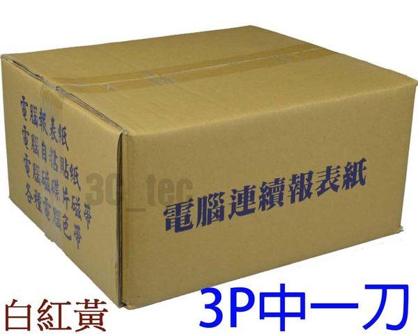 電腦連續報表紙  [x1箱] 3P 白紅黃 中一刀雙切 9.5x11x3P