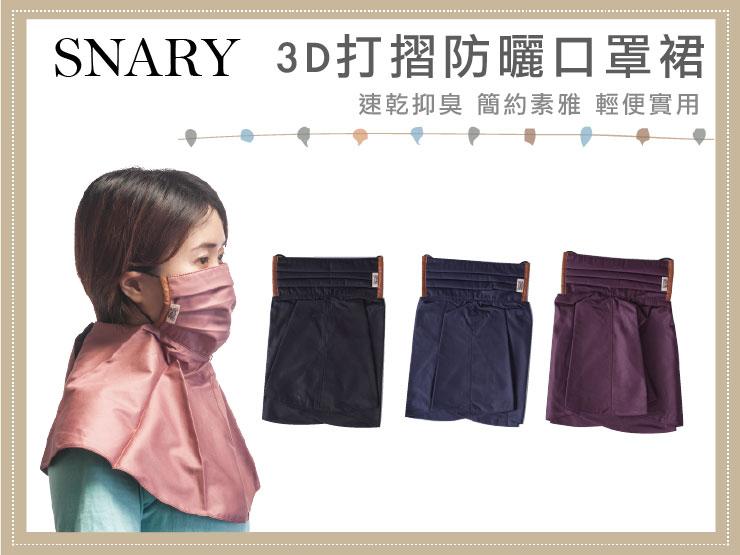 SNARY 3D打摺立體口罩裙/全罩式防曬護頸口罩裙《Midohouse》