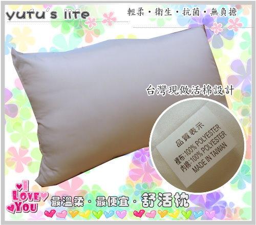 Yufu s life舒活枕-輕柔優雅衛生不結硬塊就是好口碑才推薦