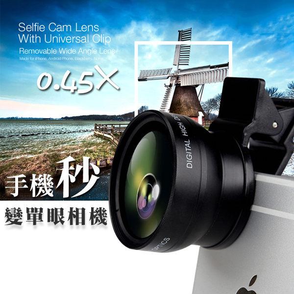 二合一 0.45X 0.45 超級廣角 微距 自拍 鏡頭 神器 note5 7 iphone6 6S 三星 手機 外接 鏡頭夾 通用款 BOXOPEN