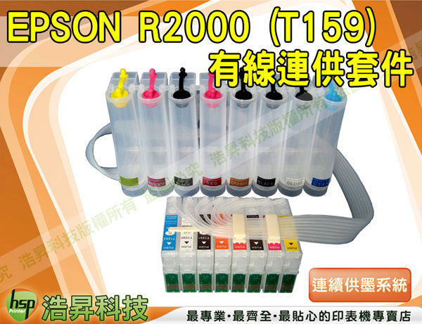 EPSON有線連續供墨DIY套組R2000 1600CC填充墨水T159 159