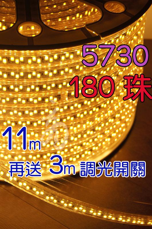 5730 防水燈條11M(11公尺)爆亮雙排LED露營帳蓬燈180顆/1M 防水軟燈條燈帶 送3公尺可調光開關延長線