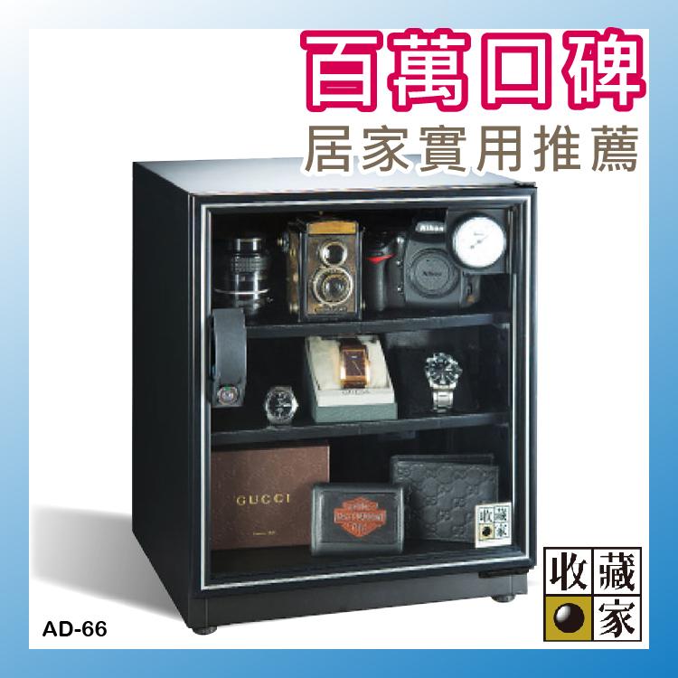 【防潮箱】收納防潮【收藏家】  65公升 3層式電子防潮箱 AD-66 (單眼專用/防潮盒)