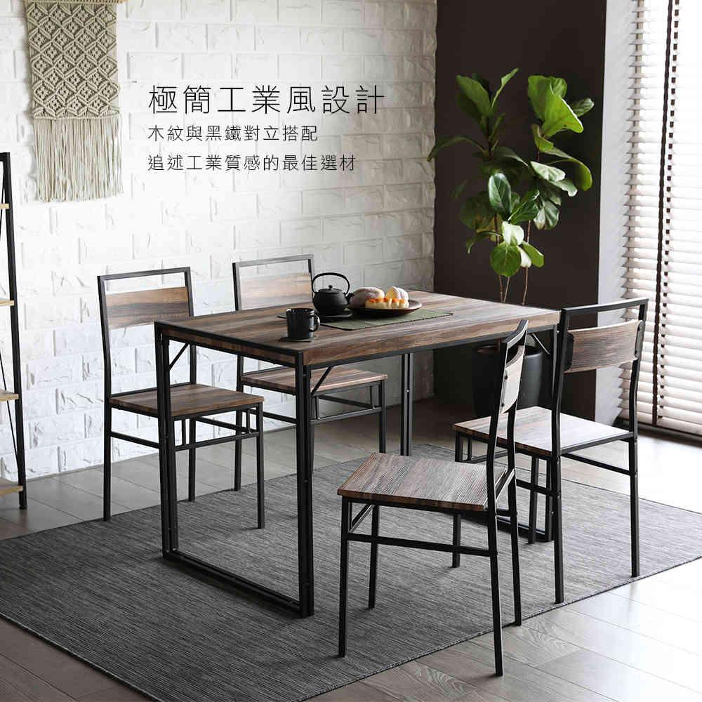 Alphate 四人DIY餐桌椅組(一桌四椅)【obis】