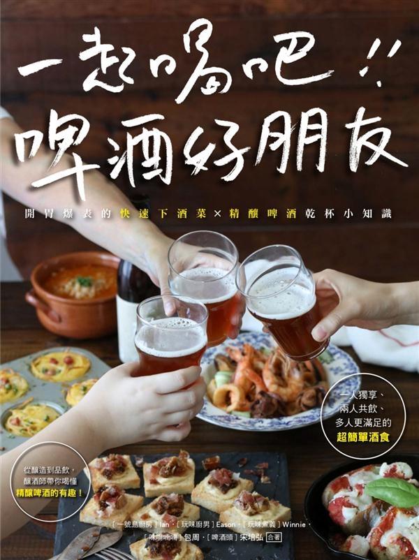 一起喝吧啤酒好朋友:開胃爆表的快速下酒菜x精釀啤酒乾杯小知識