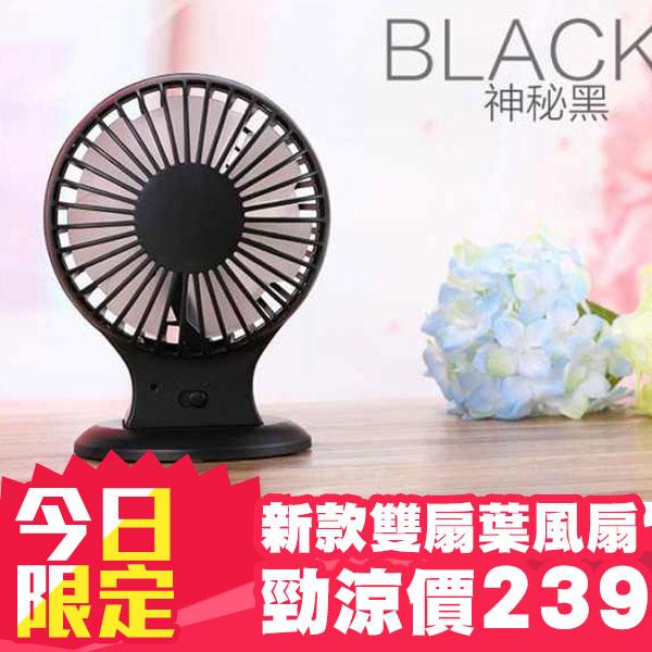 USB風扇雙扇風葉手持風扇小電扇隨身扇電腦扇BE0008超強勁涼充電