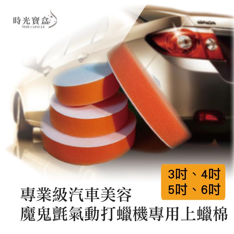 專業級汽車美容魔鬼氈氣動打蠟機專用上蠟棉-3吋4吋5吋6吋可選打蠟機拋光機-時光寶盒0737