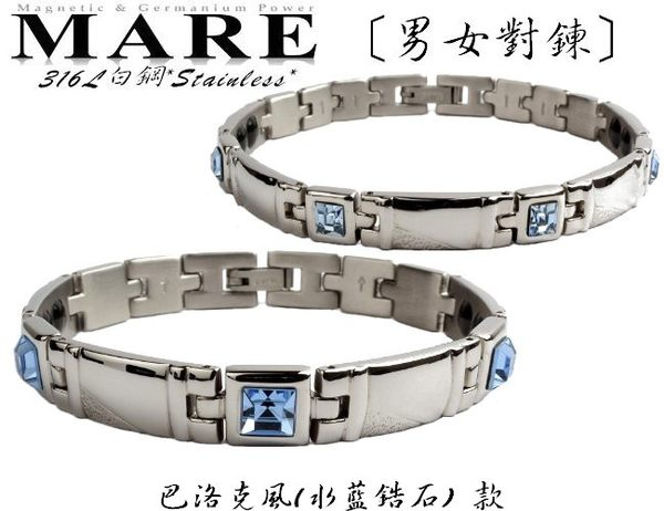 MARE-316L白鋼男女對鍊系列:巴洛克風水藍鋯石款