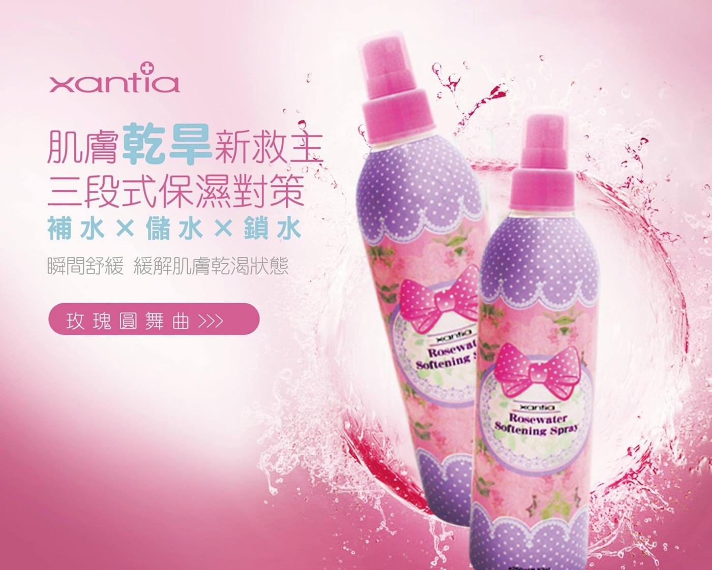 Xantia 玫瑰圓舞曲 補水噴霧 250ml【美日多多】