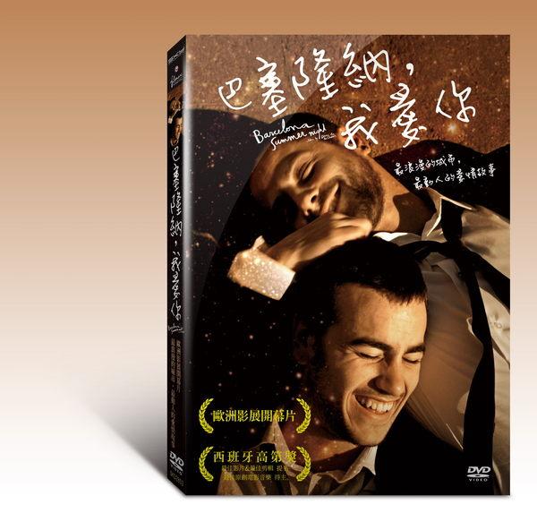 巴塞隆納,我愛你 DVD 巴塞隆納我愛你 Barcelona Summer Night (音樂影片購)