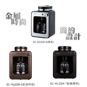 日本siroca crossline自動研磨咖啡機SC-A1210 3色