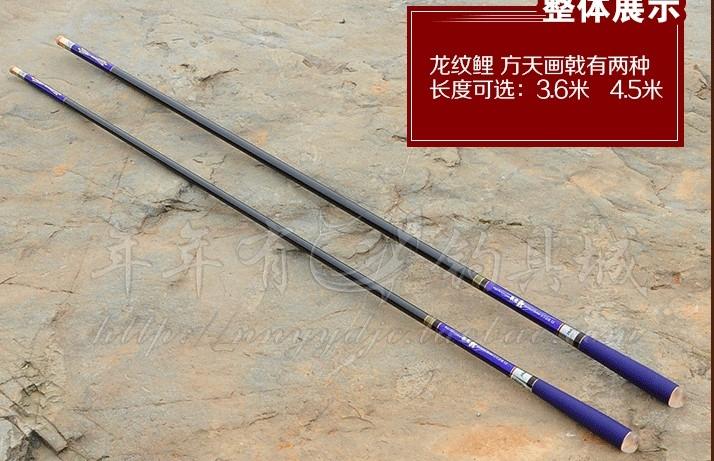 協貿國際3.6米方天畫戟龍紋鯉台釣竿