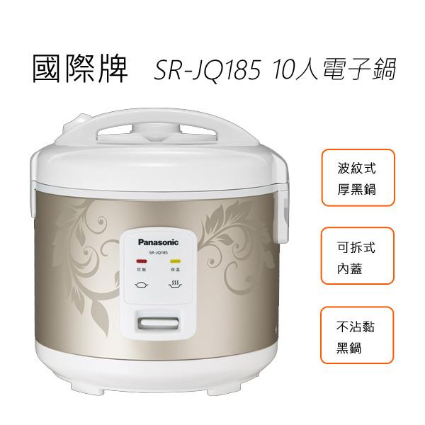 Panasonic國際牌 SR-JQ185 10人電子鍋