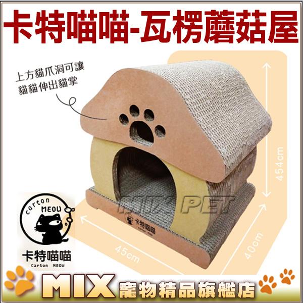 MIX米克斯卡特喵喵豪華瓦楞貓咪蘑菇屋厚實瓦楞紙板可鑽可睡可抓可玩可趴耐用少屑