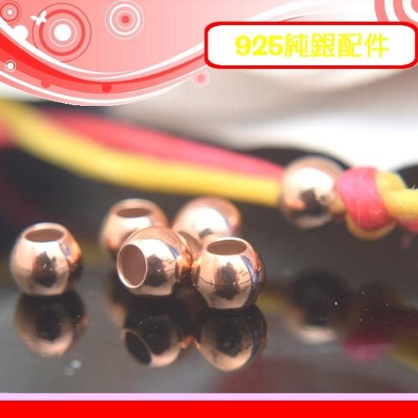 銀鏡DIY S925純銀DIY材料配件3mm亮面圓珠-鍍玫瑰金~適合手作串珠蠶絲蠟線幸運衝浪繩非合金