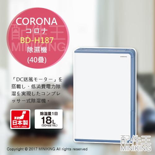 【配件王】代購 一年保附中說 日本製 CORONA BD-H187 除濕機 衣物乾燥 20坪 4.5L