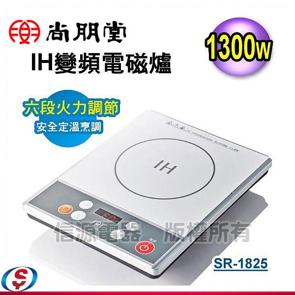 【信源電器】1300W【尚朋堂IH變頻電磁爐】SR-1825/SR1825