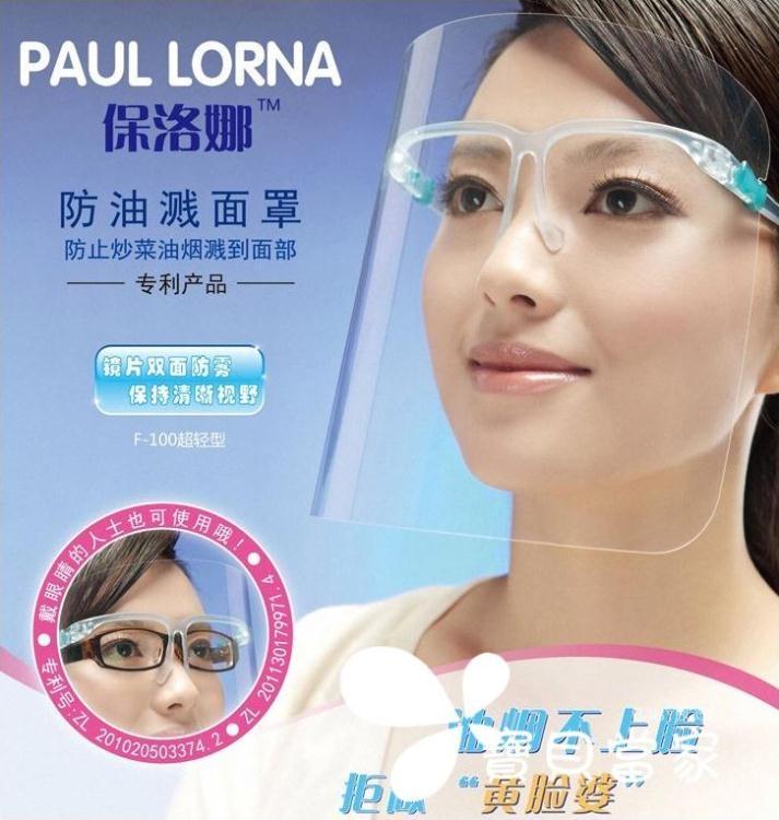 防油飛濺面罩炒菜防護面具防煙護膚面罩護臉罩-顏色隨機