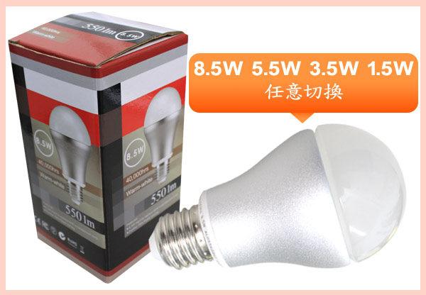 8.5W LED 調光燈泡 {超獨特 / 四段切換:8.5W、5.5W、3.5W、1.5W} 省電!!