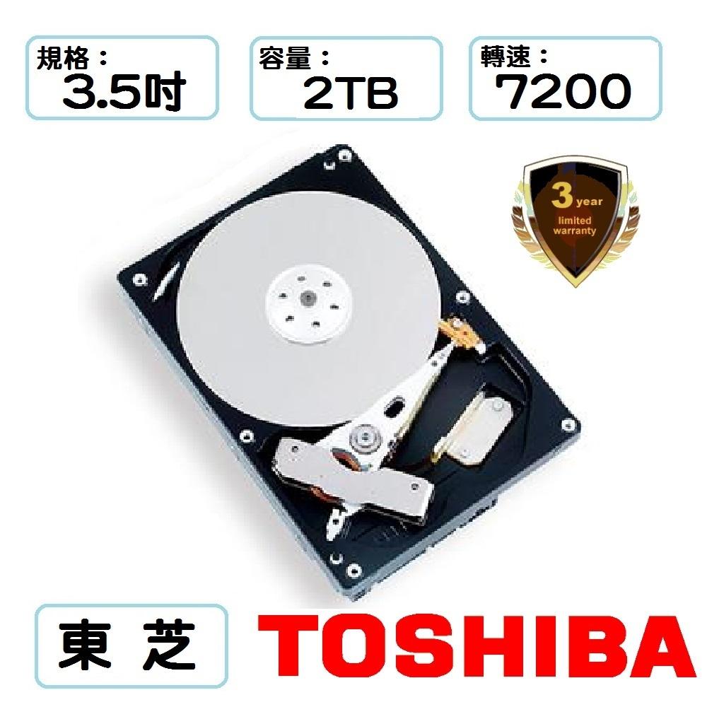 TOSHIBA 東芝 2TB (DT01ACA200) 3.5吋 7200轉 SATA3 內建式硬碟 /原廠3年保固【全館免運、可刷卡】