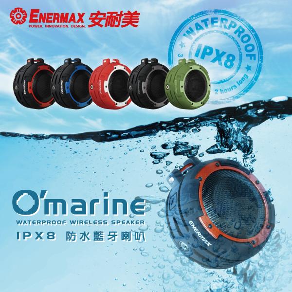 保銳ENERMAX防水無線藍芽喇叭EAS03黑紅黑藍紅白黑銀綠