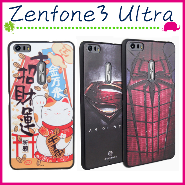 Asus Zenfone3 Ultra ZU680KL 6.8吋立體浮雕系列手機套彩繪保護殼可愛背蓋個性塗鴉保護套手機殼