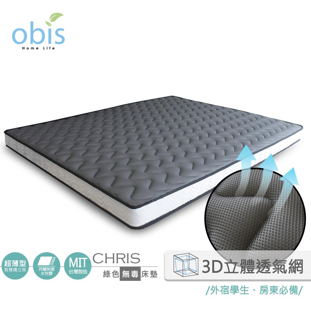 單人床墊 chris無毒3D透氣網布超薄型智慧獨立筒床墊[單人3.5×6.2尺]【obis】